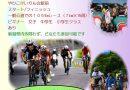 チャレンジサイクリング・県選手権ロードレースについて。 & 今週末も引き続き修理受付中です〜(^O^)