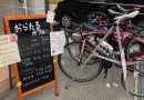今日のオハサイはのんびり山古志グルメライドでした〜♪( ´θ`)ノ & お渡しの修理のバイクをご紹介です。