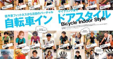 バイシクルクラブ7月号に出ております〜。 & 大人気 GT マウンテンバイク・お子様バイク!!