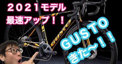 2021年モデル 【 GUSTO 】!! 7月8日情報解禁です。動画もアップ!!