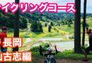 コスパの高いGPSサイクルコンピュータ【ブライトン 320】入荷!! & Youtubeアップ サイクリングコース 山古志編。