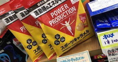 マビック  ホイールキャンペーン キシリウムシリーズ。 & ダイエットにもおすすめ・スポーツキャラメル!!