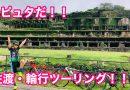 佐渡だ!!ラピュタだ!!輪行ツーリング動画アップ。 & MERIDA 【スクルトゥーラ5000】などお渡しバイクご紹介。