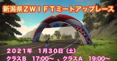 【新潟県ZWIFTミートアップレース 第2戦 1・30】。参加選手はチェックをしてください。