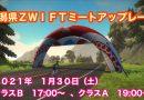 1月30日(土曜)開催 【 新潟県ZWIFTミートアップレース 第2戦 】について。