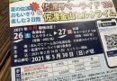 スコット MTB 【アスペクト960】 & 6月の佐渡・イベントと、オーバーホールのバイクご紹介!!
