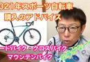 2021年 自転車の購入アドバイス!! & キャノンデール 【トップストーン2】と、アンカー 【RL3フラット】!!