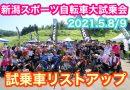 今週末の土日は、【 新潟スポーツ自転車大試乗会 】開催!! 試乗車ラインナップご紹介!!