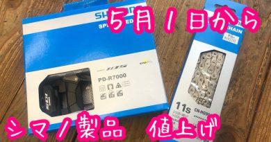 5月1日よりシマノ製品値上げへ。4月入荷分は旧価格です。 & カンパニョーロ 【 BORA WTO 33  】!!