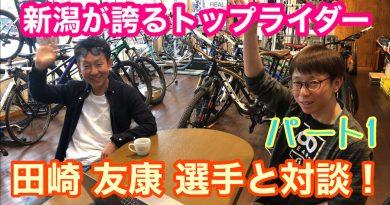 GUSTO 2021ニューモデル【 レンジャースポーツEVO】入荷!! & 新潟が誇る【田崎友康選手】のと対談動画アップ。