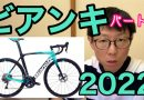 明日14日 Youtubeライブ配信をします! & スペシャライズド 【エートス・コンプ】と人気の商品再入荷!!