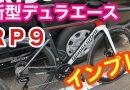 重要!!明日・明後日の営業時間について。 & チームブリヂストンサイクリングご来店!!【 RP9 】試乗インプレ!!